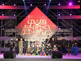 中国彝歌会小凉山(马边)赛区落下帷幕 十佳歌手将赴西昌参加全国大赛