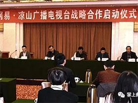 网易·凉山广播电视台战略合作启动仪式举行