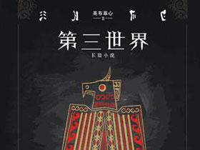 《第三世界》与彝族的民族生存史