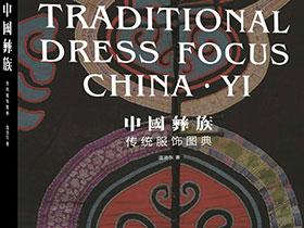 """""""衣冠无语,演绎大千""""——《中国彝族传统服饰图典》即将出版"""