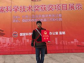 国家科学技术奖励大会在京召开,彝族专家白史且主持的草原科研项目获奖
