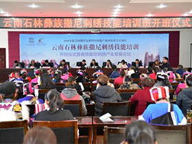 中国遗产地社区可持续生计石林彝族撒尼刺绣培训班开班