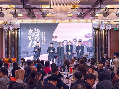 风雨阳光砺炼最美和声:太阳部落组合成立12周年庆典活动在北京举行