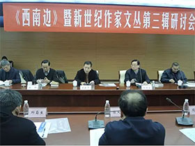 冯良长篇新作《西南边》 研讨会在京隆重举行