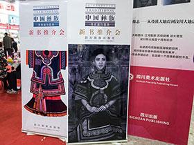 """《中国彝族传统服饰图典》在京召开推介会,吉狄马加出席并""""点赞"""""""