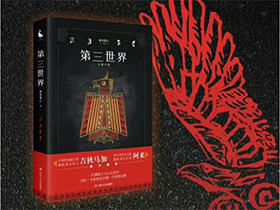 大凉山彝族社会历史的观照——评英布草心的长篇小说《第三世界》