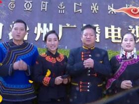彝语频道给广大电视观众送上春节的节日祝福(视频)