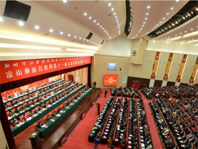 【聚焦两会】凉山彝族自治州第十一届人大第三次会议开幕