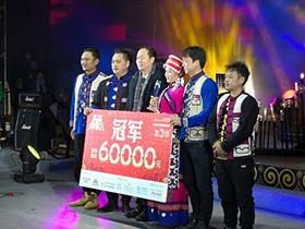 第三季中国彝歌会圆满收官,蛮虎乐队荣获冠军