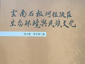 书评:环境人类学的本土化研究与应用性探索:《云南石板河径流区生态环境与民族文化》