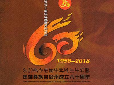 4月2日,北京民族文化宫有一场云南老乡和彝族同胞的盛会等您参加:看楚雄60年成就展,领略彝州民族文化风情