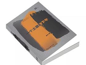 彝族作家依乌出版新书:《一个土著的下午》