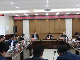 楚雄市召开楚雄彝族自治州成立60周年庆祝活动楚雄市筹备工作领导小组第3次会议