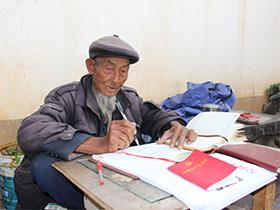 """一个彝族老党员的""""中国梦"""""""