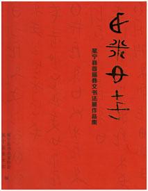 《冕宁县首届彝文书法展作品集》