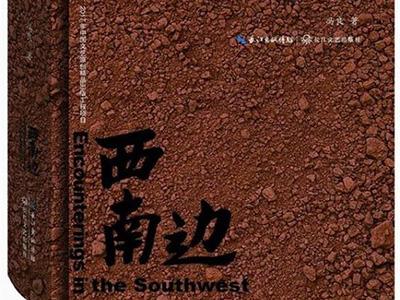 徵衣随旅 知唐桑艾:《西南边》中的凉山彝族