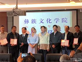楚雄师范学院举行彝族文化学院成立仪式