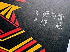 彝族诗人沙马诗集《惶惑与祈祷》出版