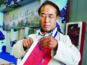 剪出精彩人生——贵州盘县彝族剪纸传承人金元汉的故事