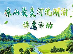 """终于出炉:1000多万票,""""凉山最美河湖""""网络投票结果公布"""