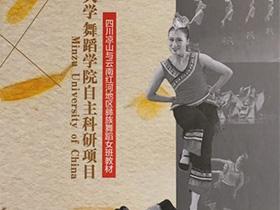 由著名彝族舞蹈家沙呷阿依主编的中央民族大学第一部彝族舞蹈教材正式出版