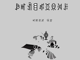 免费提供沙马加甲编著:《凉山民间故事选》彝文版 在线阅读