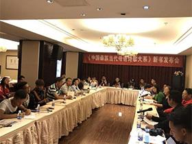《中国彝族当代母语诗歌大系》新书发布会在凉山召开