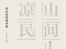免费提供沙马加甲编著:《凉山民间故事选》在线阅读