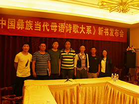 在《中国彝族当代母语诗歌大系》出版发布会上的发言