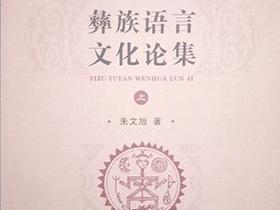 图书推荐:朱文旭《彝族语言文化论集》