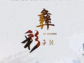 彝族纪录片《彝彩》新闻发布会在西昌举行