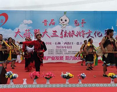 云南石林举办芭茅大蒜暨彝族大三弦旅游文化节 助力脱贫攻坚