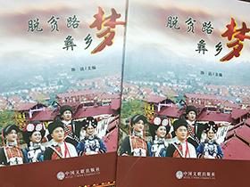 马边脱贫攻坚文学作品集《脱贫路彝乡梦》出版发行