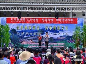 """红河:""""江外名邦·尼苏传情"""":彝语宣传十九大精神这样精彩"""