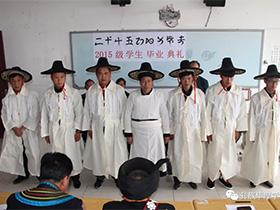 毕节彝文双语职业学校举行布摩法帽颁发仪式