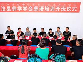 凉山甘洛县彝学学会举办彝语培训班助力脱贫攻坚