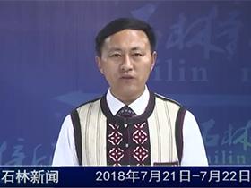 石林电视台:彝语新闻(2018.7.21)