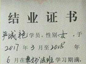 盐源:传承民族文化 首次发出《彝文书法结业证书》