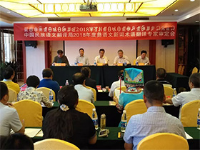 2018年度彝语文新词术语翻译专家审定会在贵州六盘水举行
