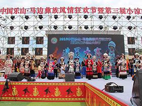 2018中国乐山.马边彝族风情狂欢节暨第三届小凉山火把节选美大赛隆重举行