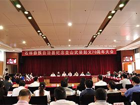 石林彝族自治县举行圭山起义70周年纪念大会