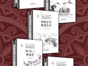 《中国彝族梅葛史诗丛书》在昆明召开出版发行会