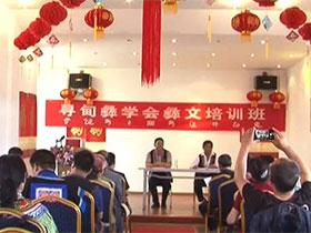寻甸彝族文化学术研究会开办彝文培训班