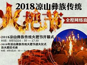 火爆,总浏览量超200万:凉山广播电视台全媒体直播2018凉山彝族传统火把节盛况收视创新高