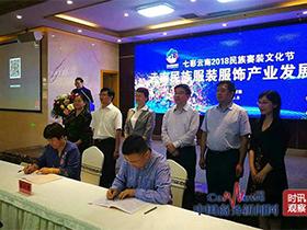 云南楚雄将打造十亿元的民族服装服饰产业