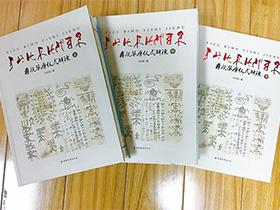 守护毕摩文化——《彝族毕摩仪式解读》出版侧记