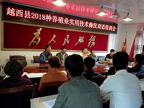 越西用彝汉双语培训助推精准扶贫