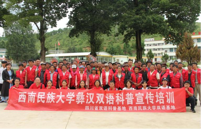 西南民大师生在凉山双语科普培训 助力脱贫攻坚