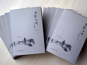 张三才散文集《圆梦故乡》出版发行