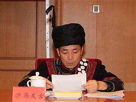 沙马友古当选中国残联主席团副主席